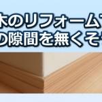 巾木のリフォーム