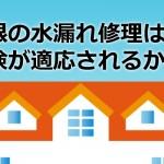 屋根の水漏れ保険