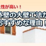 外壁の大壁工法
