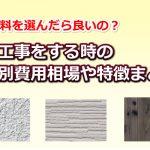 外壁工事の材料別費用相場