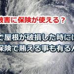 台風と火災保険