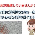 外壁に白い粉