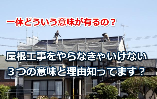 屋根工事の意味