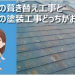 屋根の葺き替え工事と屋根の塗装工事どちらがお得なの?