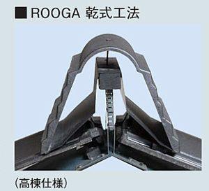 ルーガは乾式工法で軽さをさらに実現